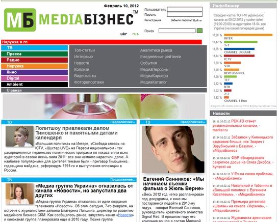 МедіаБізнес
