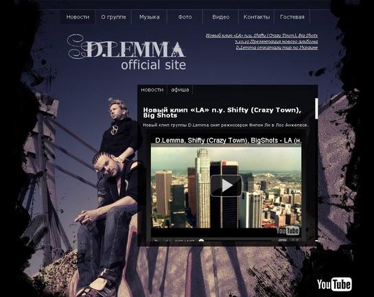 Гурт D.Lemma