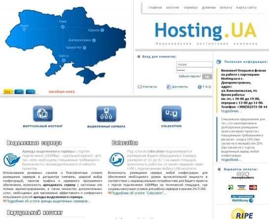 Датацентр Hosting.UA