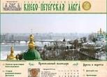 Свята Успенська Києво-Печерська Лавра