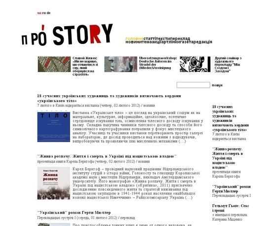 Літературний журнал «ПРОSTORY»