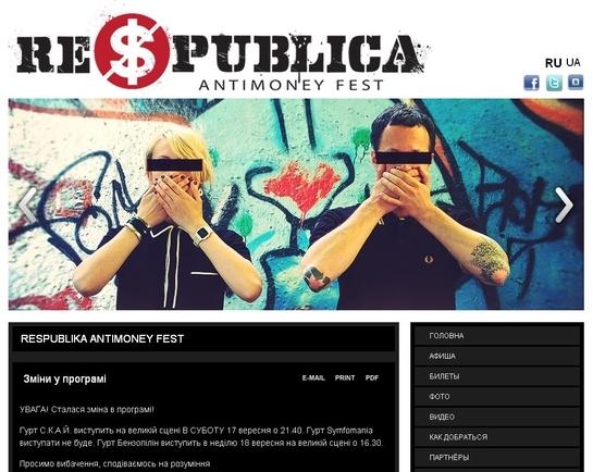 Фестиваль «Республіка»