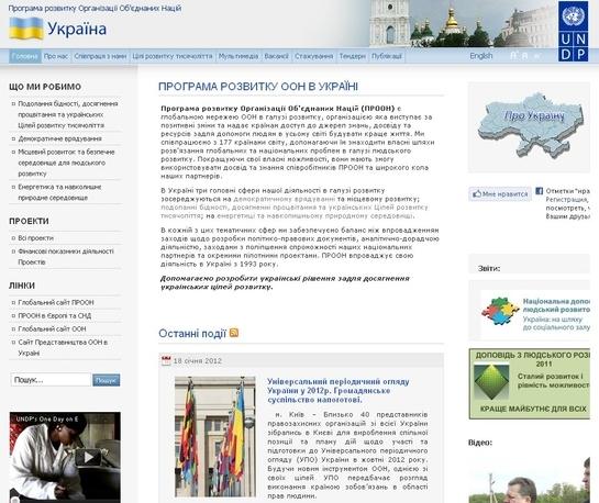 Програма розвитку Організації Об'єднаних Націй