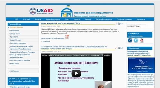 Програма сприяння Парламенту України