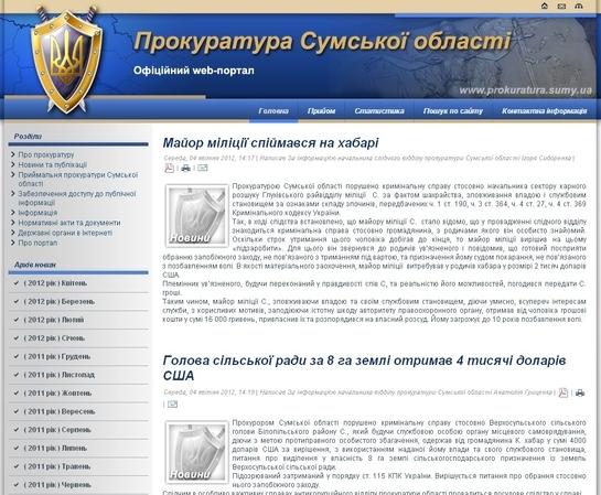 Прокуратура Сумської області