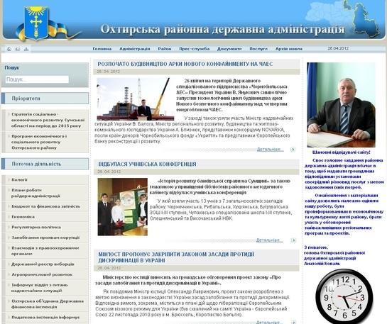 Охтирська районна державна адміністрація