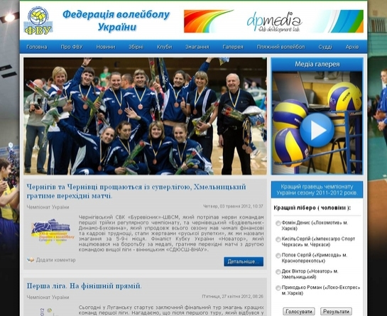 Федерація волейболу України