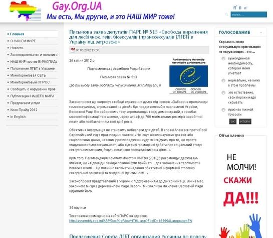 Інформаційно-правозахисний Центр для геїв і лесбіянок «Наш світ»
