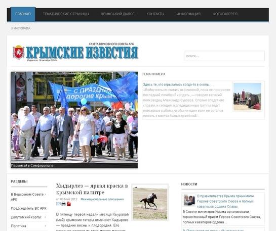 Газета Верховної Ради АРК «Крымские известия»