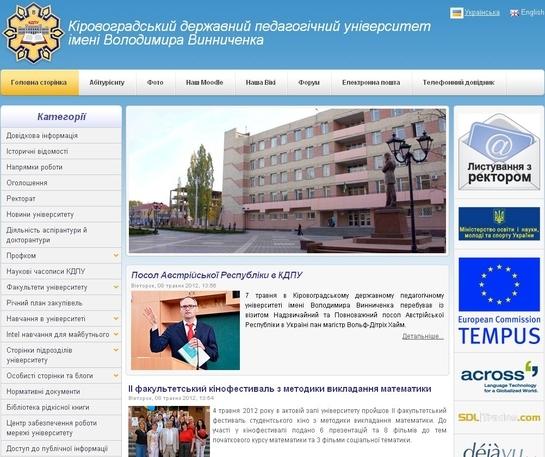 іровоградський державний педагогічний університет