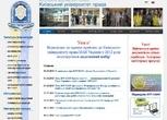 Київський університет права НАН України
