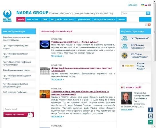 Група компаній Надра