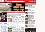 Щоденна газета «Блик»