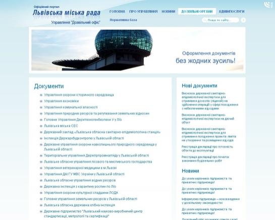 Дозвільний офіс Львова та області