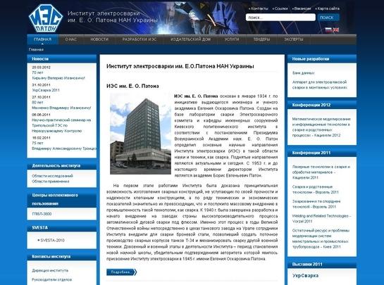 Інститут електрозварювання ім. Є. О. Патона НАН України