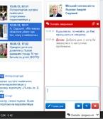 Віджет онлайн консультацій