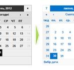 Зміна стандартного календаря у Joomla 2.5. Частина 1: зміна стандартного календаря